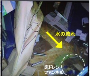 TEPCO Thinks Water Leak At U3 Has Reduced