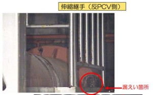 Fukushima Unit 1 New Torus Room Inspections