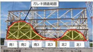 Fukushima Unit 1 Interim Plan Released