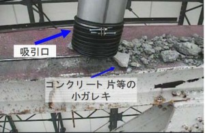 TEPCO Begins Small Debris Removal On Fukushima Unit 1