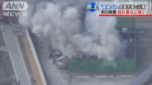 Fire At Namie Nuclear Waste Site