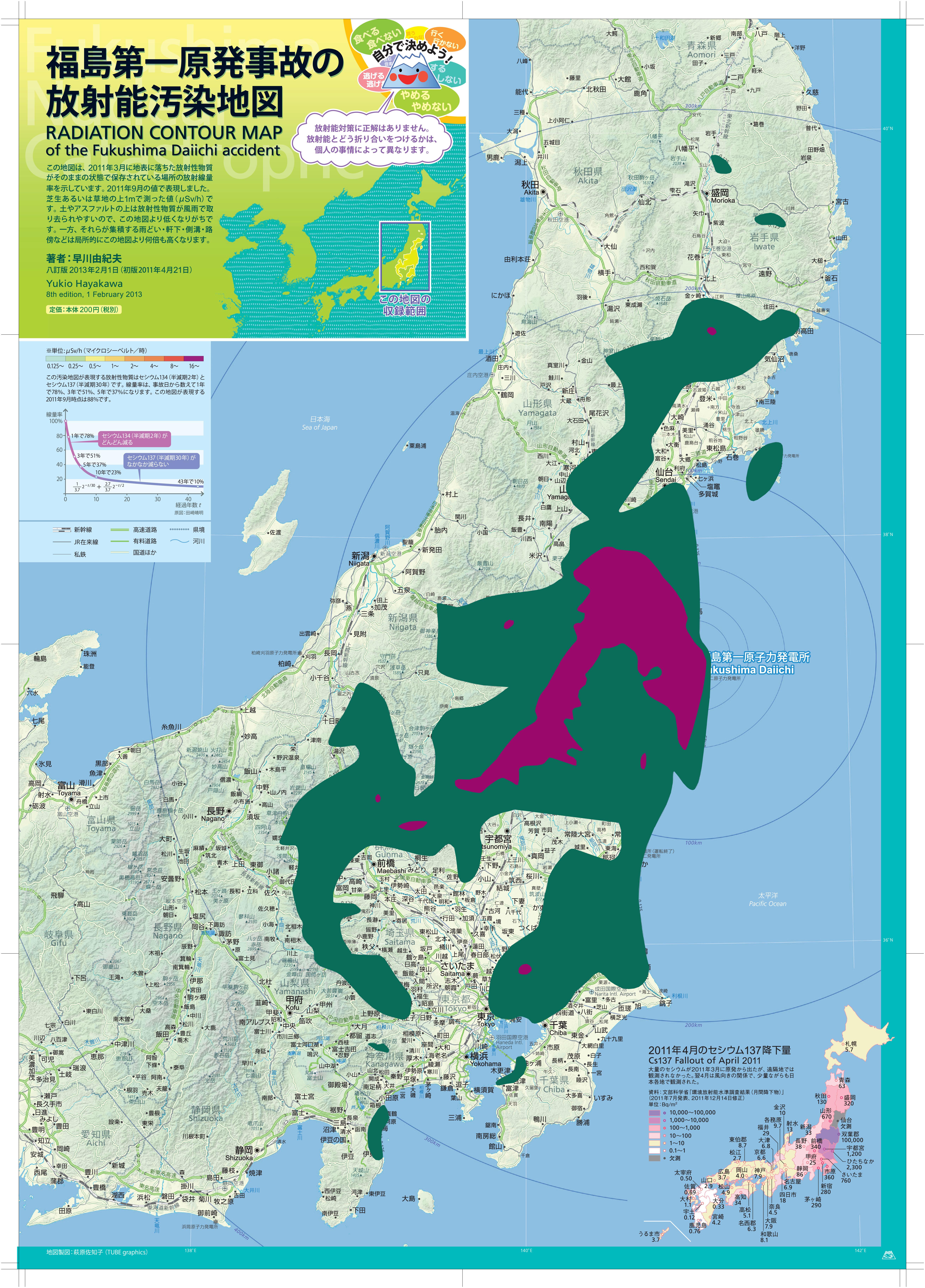 Fukushima Radiation Exceeds Chernobyl Evacuation Levels