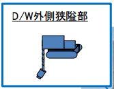 upperdrywell_conceptrobot1